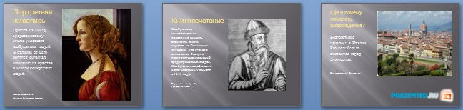 Слайды презентации: Культура Западной Европы в XIV–XV веках
