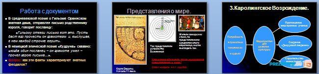 Слайды презентации: Культура Западной и Центральной Европы в Раннее Средневековье