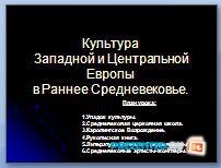 Презентация «Культура Западной и Центральной Европы в Раннее Средневековье»