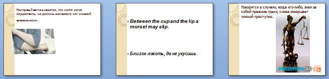 Слайды презентации: Английские пословицы (English proverbs)