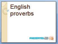 Английские пословицы (English proverbs)