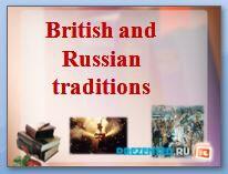 Британские и Российские традиции (British and Russian traditions)