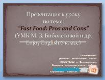 Быстрое питание (Fast Food - Pros and Cons)