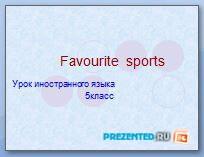 Виды спорта (Favourite sports)