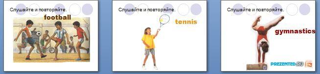 Слайды презентации: Виды спорта (Favourite sports)