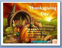 Презентация «День благодарения (Thanksgiving day)»
