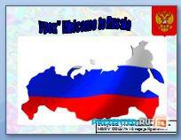 Добро пожаловать в Россию (Welcome to Russia)