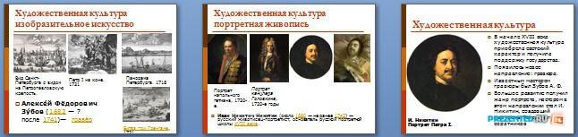 Слайды презентации: Культура и быт в первой четверти 18 века России