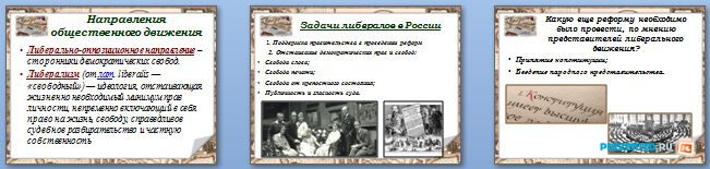 Слайды презентации: Либеральное и консервативное общественные движения в 60-70 годы