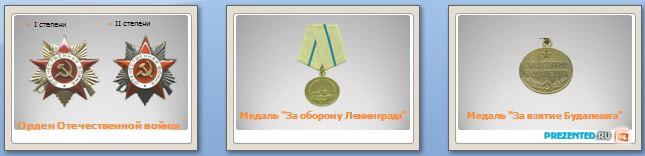 Слайды презентации: Награды в годы Великой Отечественной войны