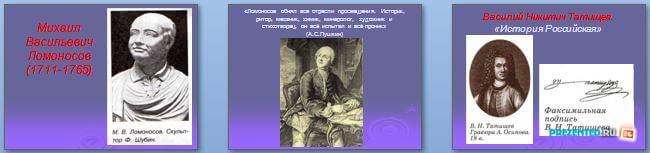 Слайды презентации: Наука и образование России в 18 веке