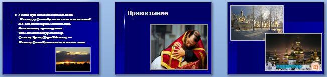 Слайды презентации: Православие и язычество на Руси