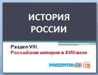 Презентация «Российская империя в XVIII веке»