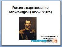 Россия в царствование Александра II