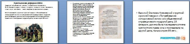 Слайды презентации: Россия в царствование Александра II
