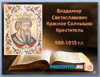 Русь при Владимире Святославовиче