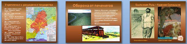 Слайды презентации: Русь при Владимире Святославовиче