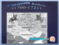 Северная война (1700-1721 г.)