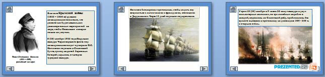 Слайды презентации: Синопское морское сражение