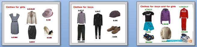 Слайды презентации: Знакомство с лексикой по теме одежда (Clothes)