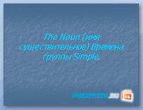 Имя существительное (The Noun). Времена группы Simple