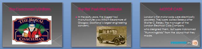 Слайды презентации: История Лондонского такси (London Taxi History)