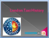История Лондонского такси (London Taxi History)