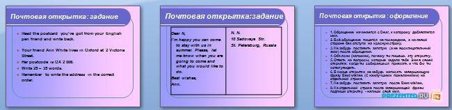 Слайды презентации: Как написать письмо (How to write a letter)