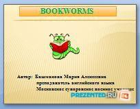 Книжный червь (Bookworms)