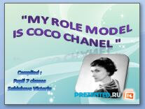 Коко Шанель (My role model is Coco Chanel)