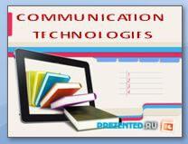 Коммуникационные технологии (Communication technologies)