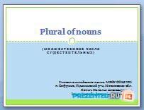 Множественное число существительных (Plural of nouns)
