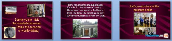 Слайды презентации: Музей Сергея Есенина (Museum of Sergei Yesenin)