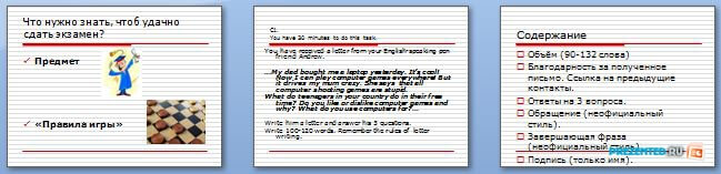 Слайды презентации: Написание письма личного характера