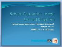 Образование в Великобритании (School Education in the United Kingdom)