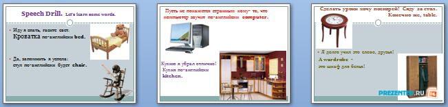 Слайды презентации: Отработка лексики и оборота there is-are (My Home)