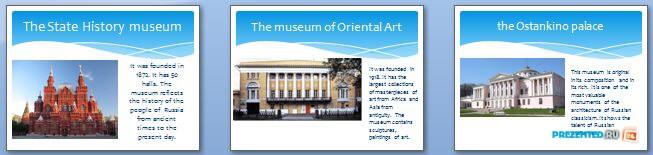 Слайды презентации: Популярные музеи Москвы (Famous museums of Moscow)