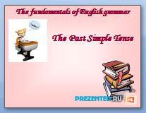 Прошедшее простое время (The Past Simple Tense)