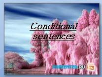 Условные предложения - Conditional Sentences