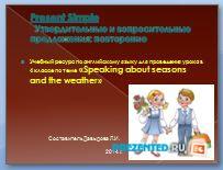 Утвердительные и вопросительные предложения (Present Simple)