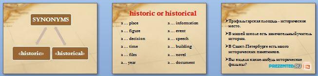 Слайды презентации: Связь прошлого и настоящего (Linking Past and Present)