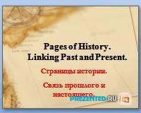 Связь прошлого и настоящего (Linking Past and Present)