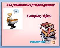 Сложное дополнение - Complex Object