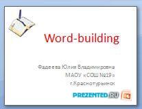 Способы словообразования (Word-building)