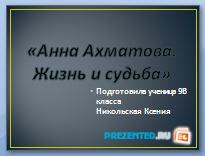 А. Ахматова. Жизнь и судьба