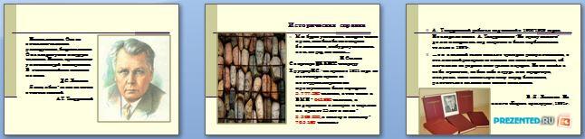 Слайды презентации: А. Твардовский - По праву памяти
