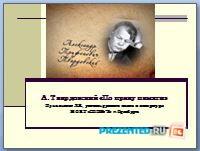 А. Твардовский - По праву памяти