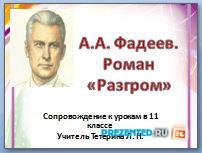 А.А. Фадеев - Разгром