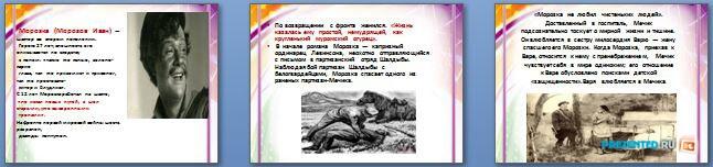Слайды презентации: А.А. Фадеев - Разгром