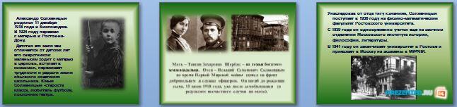 Слайды презентации: А.И. Солженицын